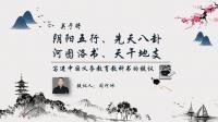 阎河冰: 关于将阴阳五行、先天八卦、河图洛书、天干地支写进中国义务教育教科书的提议!