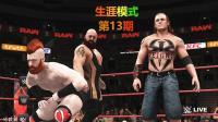 WWE2K18生涯模式第13期: 佰威搭档大秀哥&希莫斯组成三巨头大战-WWE2017年11月24日