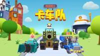 熊猫博士第70期: 卡车队★驾驶玩具工程车造房子