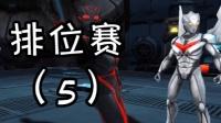 【亮哥】奥特曼传奇英雄#181 排位赛(五)进展顺利