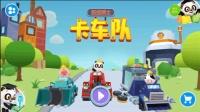 【亮哥】熊猫博士卡车队(1) 推土机 吊车 工程车玩具游戏