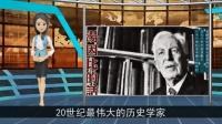 20世纪最伟大的西方历史学家称: 中国文明将照亮21世纪!
