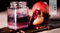 元·石榴浆丨丝绸之路颜值最高的水果, 如何在元朝成为风靡一时的甜甜浆?
