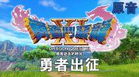 01 勇者出征【原音】《勇者斗恶龙11 日漫精华剪辑》老戴