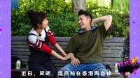 无尾熊CP香港、澳洲再合体, 《我们相爱吧》吴昕潘玮柏內地未播牵手片段大公开