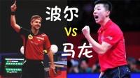 【乒乓放大招】 27 战胜马龙是了不起的胜利,波尔是如何完成逆转的?