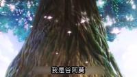 【谷阿莫】9分鐘看完人妖戀的動畫《狐妖小红娘》1-4篇