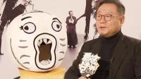 专访金马影帝范伟: 《不成问题的问题》有看头、有品头、有琢磨头
