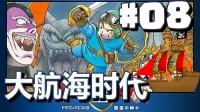 #08【DQ2 勇者斗恶龙】大航海时代