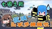 【巧克力】『Minecraft: 亡国之战』 - 筱瑀~该回家多练练啦!