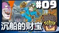#09【DQ2 勇者斗恶龙】沉船的财宝