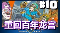 #10【DQ2 勇者斗恶龙】重回百年龙宫