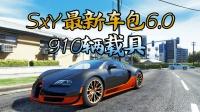[小煜]GTA5MOD这车包竟有910辆载具 SxY车包6.0最新版 侠盗飞车 GTA5 钢铁侠 小煜解说 下载 安装 教程 模组