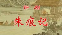 评剧——朱痕记 评剧 第1张
