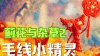 暖心治愈(Unravel)毛线小精灵-蓟花与杂草2