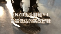 【ENZO】街头聊鞋#4 罗斯8 被低估的实战好鞋! ?