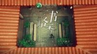 《一路书香》宣传片