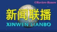 新闻联播片头(20171126)