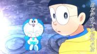 《哆啦A梦: 大雄的南极冰冰凉大冒险》大电影-感人的机器猫音乐MV