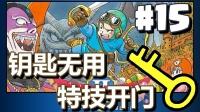 #15【DQ2 勇者斗恶龙】钥匙无用,特技开牢门