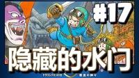#17【DQ2 勇者斗恶龙】隐藏的水门