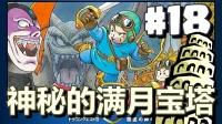 #18【DQ2 勇者斗恶龙】神秘的满月宝塔