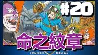 #20【DQ2 勇者斗恶龙】命之紋章