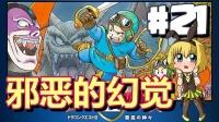#21【DQ2 勇者斗恶龙】邪恶的幻觉