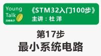 STM32入门100步(第17步)最小系统电路