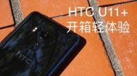 咸鱼防翻车攻略(一)【HTC U11+开箱轻体验】By华生