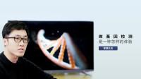 决定做基因检测之前,你需要知道这些