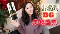 MelodyBlur-BG又八折美妆盛典了! 购物分享+抽奖Giveaway