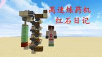 我的世界《明月庄主红石日记》高速炼药机Minecraft
