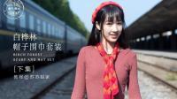 【A344_下集】苏苏姐家_棒针白桦林帽子围巾套装_教程