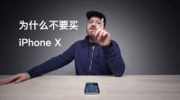 国外科技达人呼吁大家: 不要买iPhone X, 还不如一加5T!