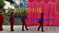 广场舞《红红的中国》真静乡中老年舞蹈队演出