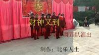 广场舞《财神又到》真静乡中老年舞蹈队演出, 比乐人生制作