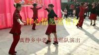 广场舞《甘心情愿爱着你》真静乡中老年舞蹈队演出比乐人生制作