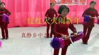 广场舞《红红火火闹新年》真静乡中老年广场舞蹈队演出比乐人生制作