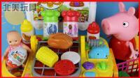 小猪佩奇玩烧烤炉玩具发现了很多奇趣蛋!