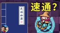 元气骑士25 喜获Boss秘籍, 魔法弓助力能否速通成功? 小宝趣玩Soul Knight