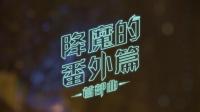 降魔的番外篇預告 /big big channel
