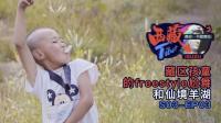 我有一个旅朋友西藏篇EP03——藏区孩童的Freestyle尬舞和仙境羊湖