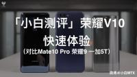 「小白测评」荣耀V10 快速体验 (对比Mate10 Pro 荣耀9 一加5T)