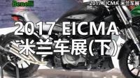 小丙现场带你看2017 EICMA米兰车展(下)