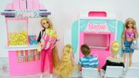芭比娃娃的电影院玩具, 真实还原买爆米花后看电影