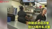 嫌顾客点餐时间长 经理辱骂孕妇狂飙粗口