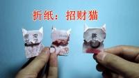 手工折纸 如何用人民币折纸招财猫
