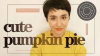【cute pumpkin pie】南瓜派妆容示范