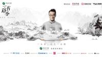 《一路书香》第一集: 窦文涛任贤齐挖红薯解乡愁